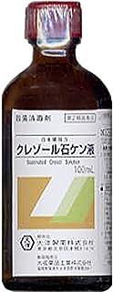 【第2類医薬品】クレゾール石けん液 100mL