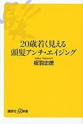 20歳若く見える頭髪アンチ・エイジング (講談社+α新書)