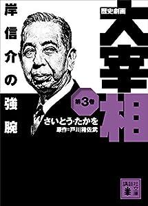 歴史劇画 大宰相 3巻 表紙画像