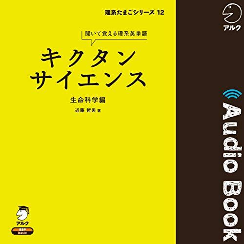 『キクタンサイエンス 生命科学編』のカバーアート