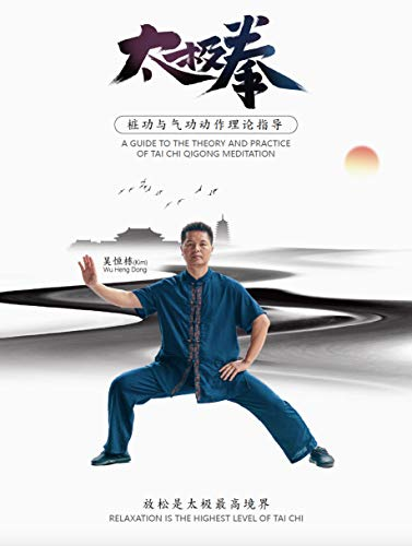 A guide to the theory and practice of Tai Chi Qigong meditation (English Edition)