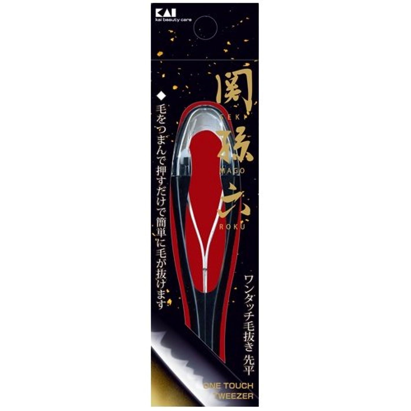 添付機関マウス関孫六 ワンタッチ毛抜き(先平) HC3508