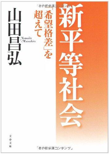 「希望格差」を超えて 新平等社会 (文春文庫)