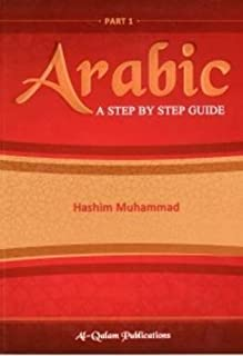 Arabic a Step by Step Guide: Part 1