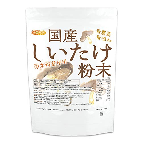 国産 しいたけ粉末 350g 無農薬・無添加 国産原木椎茸100%使用 [01] NICHIGA(ニチガ)