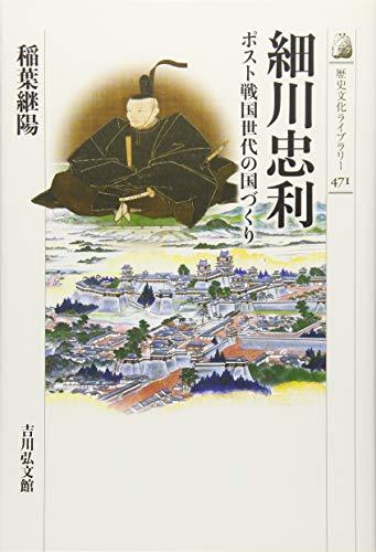 細川忠利: ポスト戦国世代の国づくり (歴史文化ライブラリー)