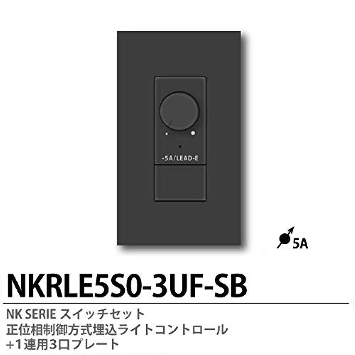 エミュレートするブレーク人差し指【JIMBO】NKシリーズ スイッチ?プレート組合わせセット 正位相制御方式埋込ライトコントロール+1連用3口プレート 色:ソフトブラック NKRLE5S0-3UF-SB