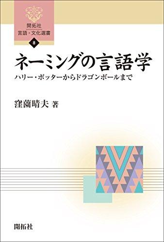 ネーミングの言語学 ― ハリー・ポッターからドラゴンボールまで ― (開拓社 言語・文化選書)
