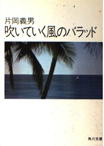 吹いていく風のバラッド (角川文庫 緑 371-23)
