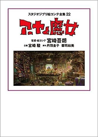 スタジオジブリ絵コンテ全集22 アーヤと魔女