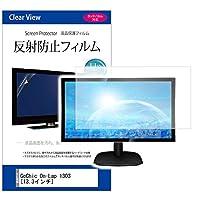 メディアカバーマーケット GeChic On-Lap 1303I [13.3インチ(1920x1080)]機種用 【反射防止液晶保護フィルム】