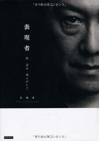 表現者 我 語る 魂こがして(CD特典付 本書オリジナル音源収録)