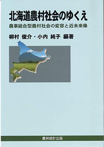 北海道農村社会のゆくえ―農事組合型農村社会の変容と近未来像