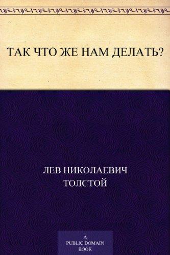 Так что же нам делать? (Russian Edition)