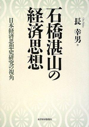 石橋湛山の経済思想―日本経済思想史研究の視角の詳細を見る