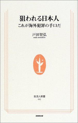 狙われる日本人―これが海外犯罪の手口だ (生活人新書)の詳細を見る