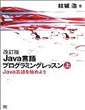 改訂版 Java言語プログラミングレッスン (上)(結城 浩)