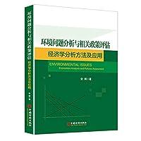 环境问题分析与相关政策评估:经济学分析方法及应用
