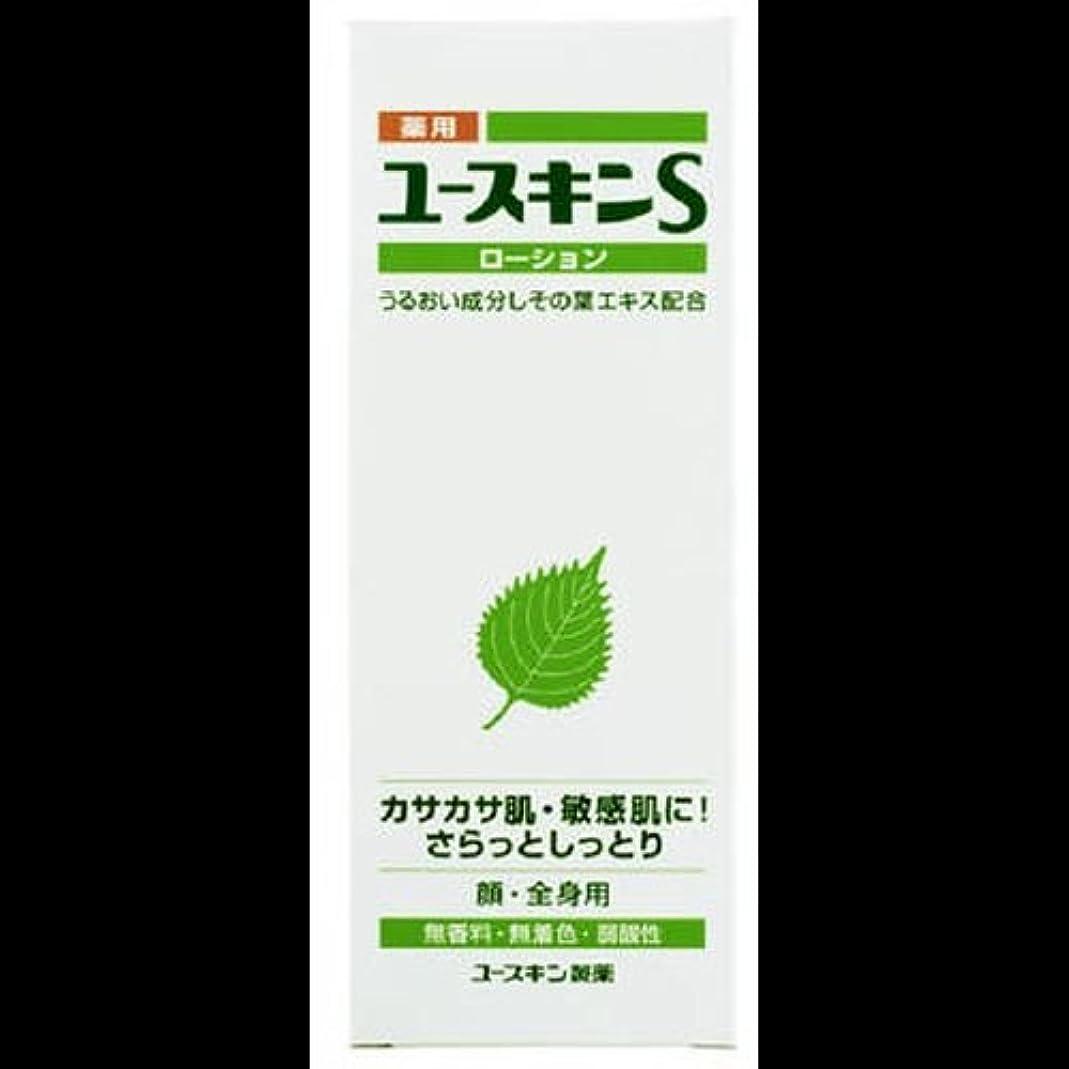 邪悪なのぞき穴キルト【まとめ買い】ユースキンSローション 150ml ×2セット