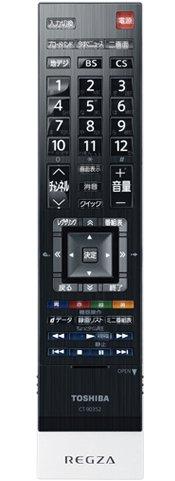 『東芝(TOSHIBA) 東芝 TOSHIBA 液晶テレビ用リモコン CT-90352 黒 高さ24.0cm×横5.0cm×奥行き2.5cm』のトップ画像