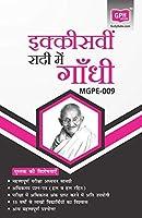 MGPE9 Gandhi in the 21 Century(IGNOU Help book for MGPE-009 in Hindi Medium)