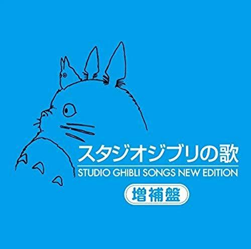 徳間ジャパンコミュニケーションズ『スタジオジブリの歌 -増補盤-(TKCA-10171)』