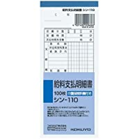 コクヨ 社内用紙 給料支払明細書 100枚×5