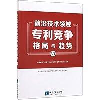 前沿技术领域专利竞争格局与趋势(Ⅵ)