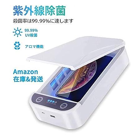 【6/7まで】longtop Pro UV-C紫外線消毒ボックス 999円送料無料!【スマホ、小物対応】