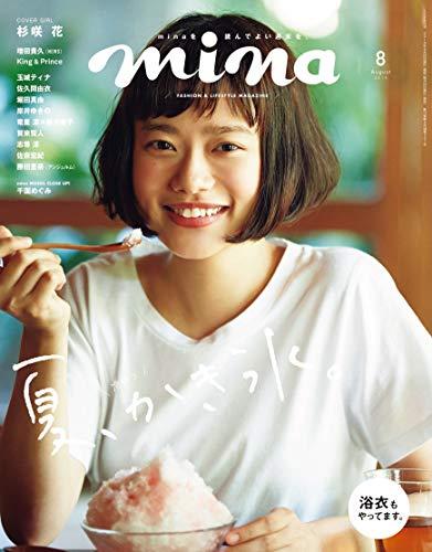 mina(ミーナ) 2019年 08月号