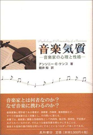 音楽気質―音楽家の心理と性格