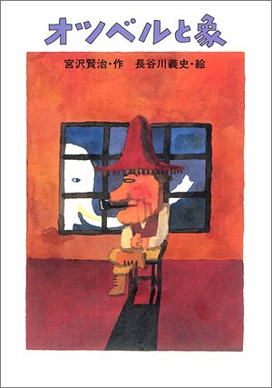 宮沢賢治のおはなし (10) オツベルと象