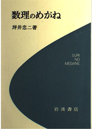 Glasses of mathematical (1968) ISBN: 4000054872 [Japanese Import]