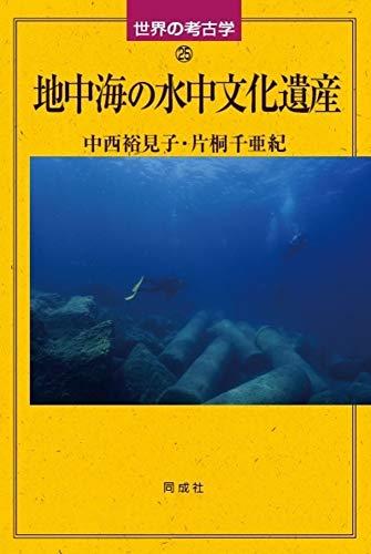 地中海の水中文化遺産 (世界の考古学)