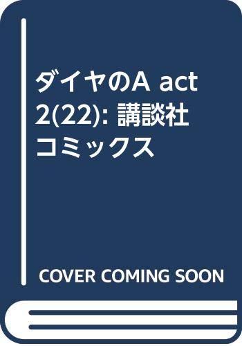 ダイヤ の a act2 18 巻