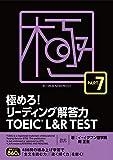 極めろ リーディング解答力 TOEIC® L R TEST PART 7