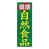 ジャストコーポレーション のぼり旗 自然食品 1枚入 AM-F-0506