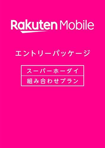 楽天モバイル エントリーパッケージ SIMカード(事務手数料無料)(ナノ/マイクロ/標準SIM対応)[iPhone/An...