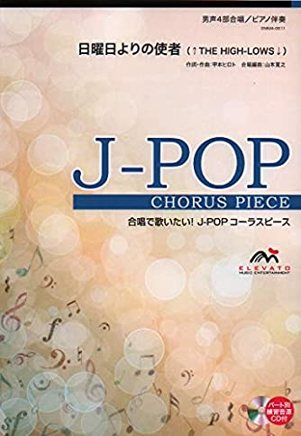EMM4-0011 合唱J-POP 男声4部合唱/ピアノ伴奏 日曜日よりの使者(THE HIGH-LOWS) (合唱で歌いたい!JーPOPコーラスピース)