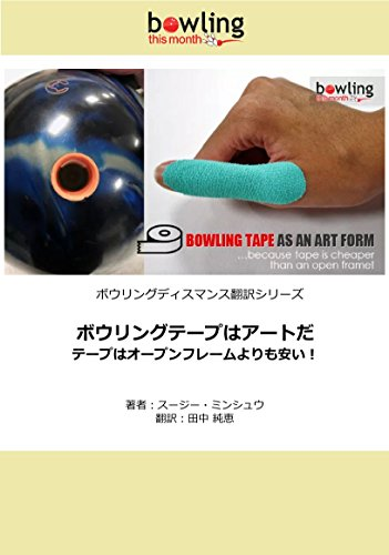 Bowling Tape as an Art Form: because tape is cheaper than an open frame Bowling This Month (Japanese Edition)