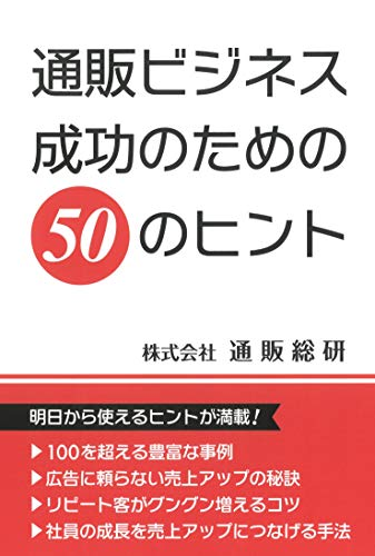 通販ビジネス成功のための50のヒント