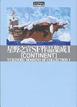 """星野之宣SF作品集成1 CONTINENT (光文社コミック叢書""""シグナル"""" 14)"""