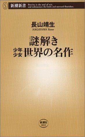 謎解き 少年少女世界の名作 (新潮新書)