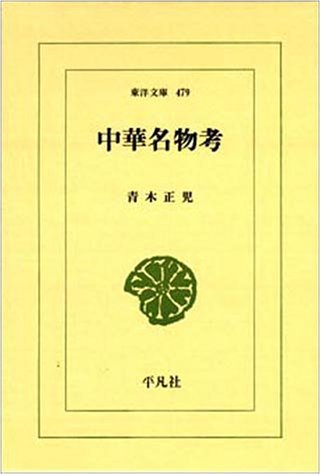 中華名物考 (東洋文庫)の詳細を見る