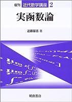 実函数論 (近代数学講座)