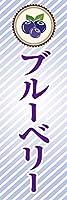 【受注生産】既製品 のぼり 旗 ブルーベリー 夏の味覚 果物 フルーツ 1fruits07