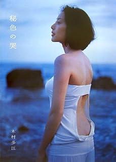 木村多江写真集「秘色の哭」