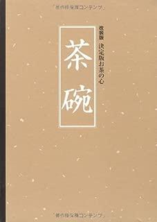 改装版 決定版お茶の心 茶碗 (クロス張箔押し/ケース入り)