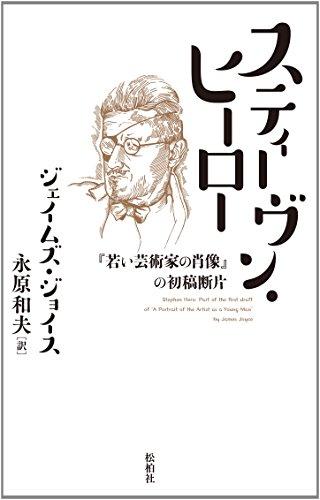 スティーヴン・ヒーロー  『若い芸術家の肖像』の初稿断片