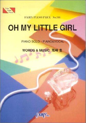 ピアノピースPP344 OH MY LITTLE GIRL / 尾崎豊 (ピアノソロ・ピアノ&ヴォーカル) (Fairy piano piece)